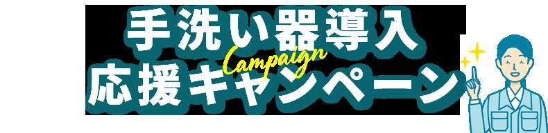 手洗い器導入応援キャンペーン